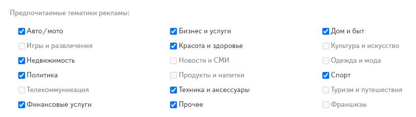 тематика рекламы приходящей в ваш браузер