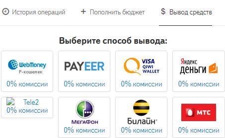 платежные системы для вывода средств из проекта payad me