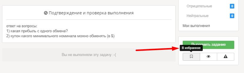 добавление задания в избранное на проекте Taskpay