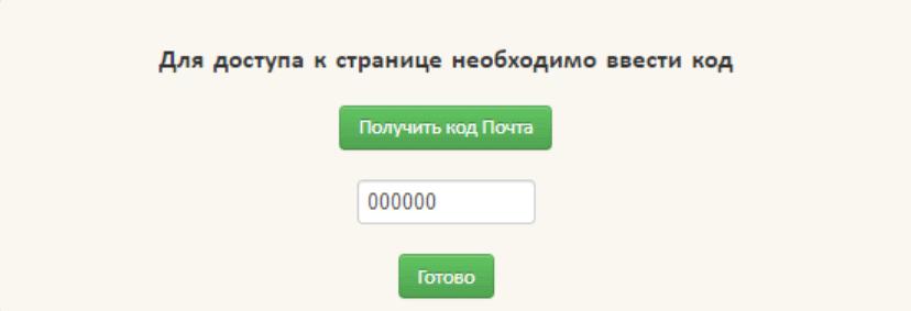уведомление о получении временных кодов