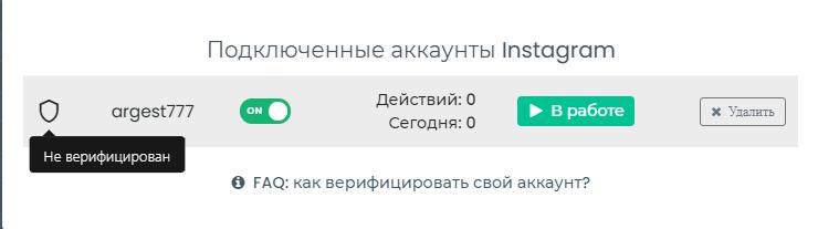 неферифицированный аккаунт insnagram
