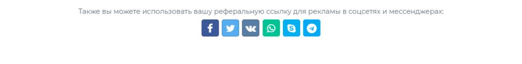 иконки социальных сетей для перехода и размещения рефссылки