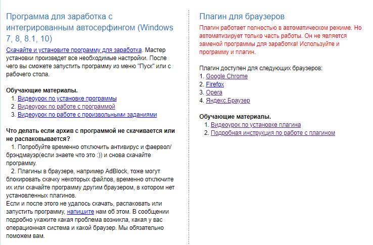программа и плагин для браузера на проекте vipip
