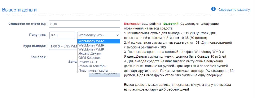 платежные системы для вывода средств на vipip