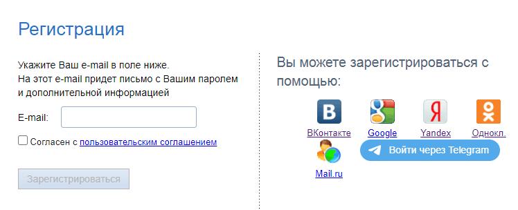 регистрация с помощью e-mail и соцсетей