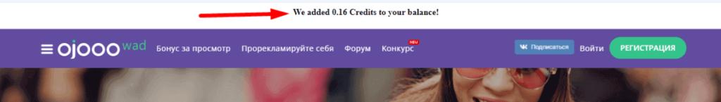 уже зачисленные кредиты на баланс