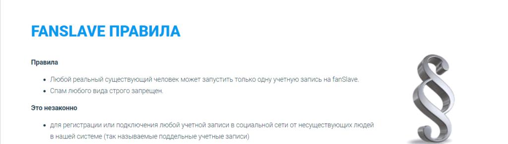 правила сайта fanslave