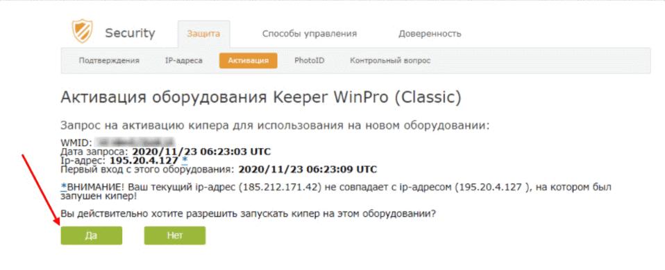 активация оборудования keeper winpro