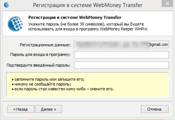 создание пароля в программе winpro