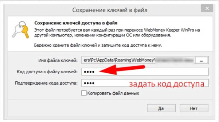 пароль для файла ключей