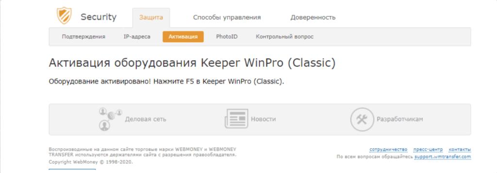уведомление об активации оборудования для программы winpro