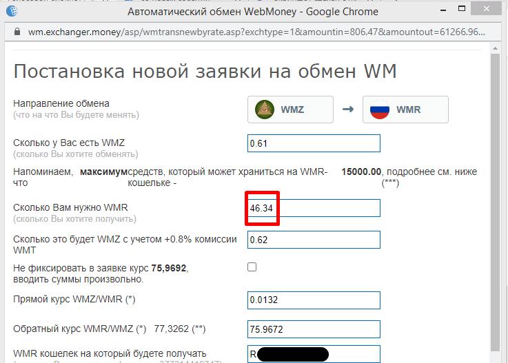 встречная заявка на бирже exchanger