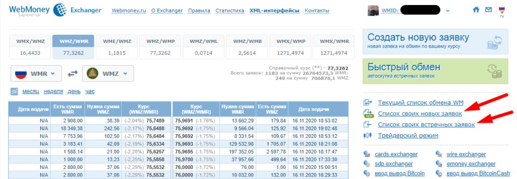 где смотреть статус заявок на бирже exchanger