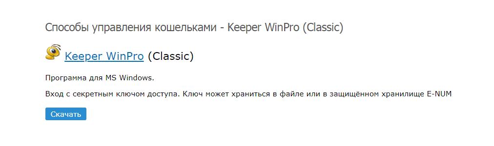 кнопка для скачивания программы winpro