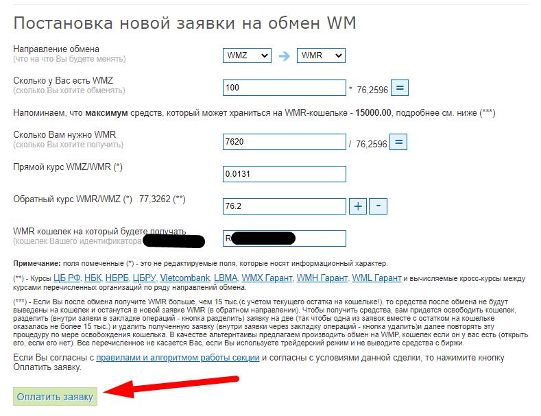 заявка на обмен титульных знаков