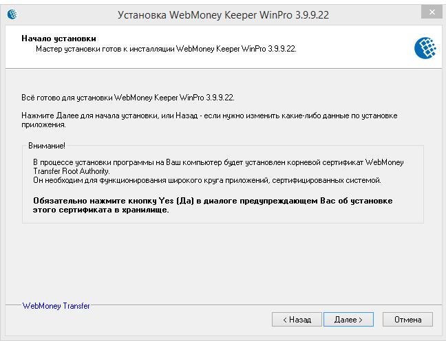 начало установки winpro