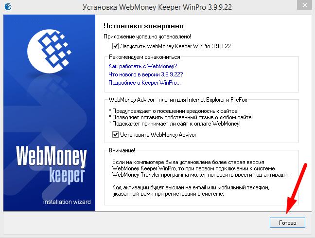 установка программы winpro завершена