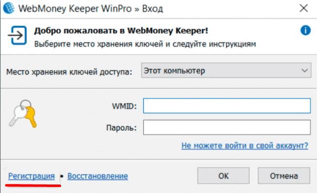 начало регистрации в программе winpro