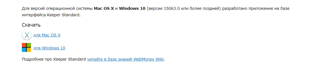 ссылки для скачивания приложений на mac и windows 10