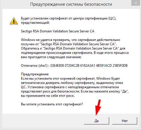 предупреждение об установке сертификата