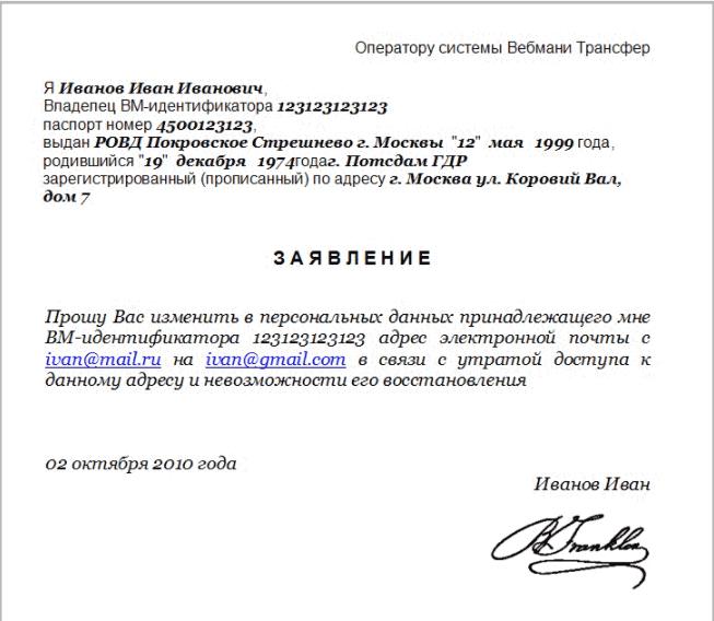 пример заявления о смене e-mail
