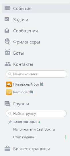панель навигации в аккаунте webmoney events