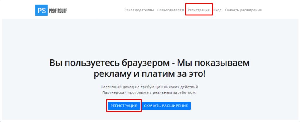 главная страница с кнопками ля регистрации