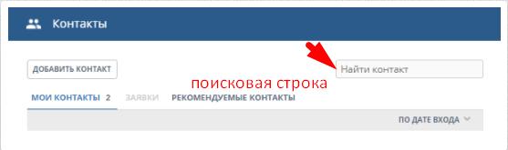 добавление контакта и поисковая строка для поиска контактов