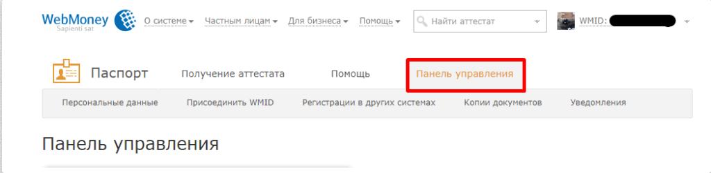 """сайт безопасности и вкладка """"панель управления"""""""