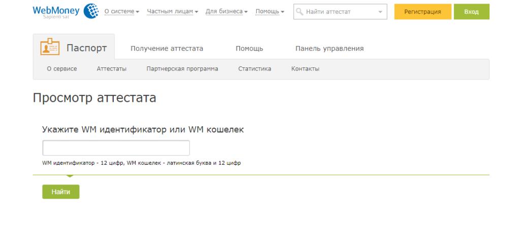 проверка пользователя через WMID или номер кошелька