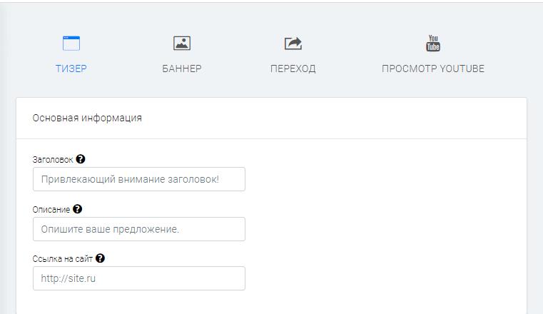 интерфейс на сайте profitshurf для выбора заказа рекламы