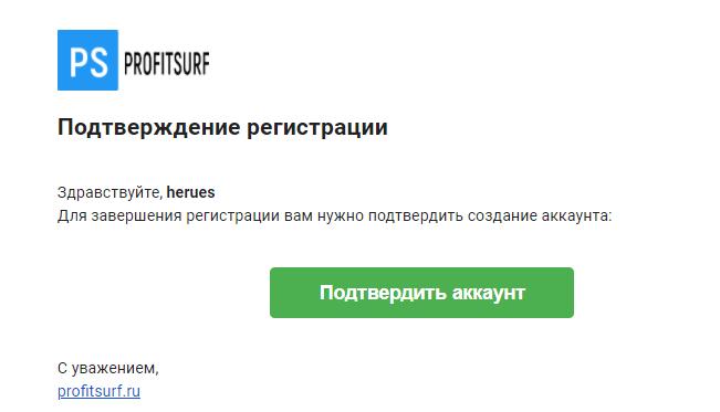 подтверждение регистрации через e-mail