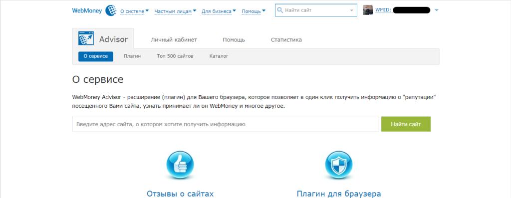 аккаунт пользователя webmoney advisor
