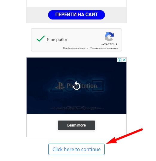 """кнопка """"Click Here to continue"""" после решения капчи стала кликабельной"""