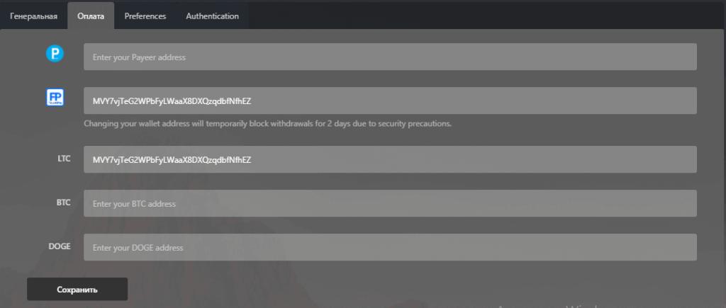 заполнение криптовалютных адресов для вывода средств на сайте litecoinads