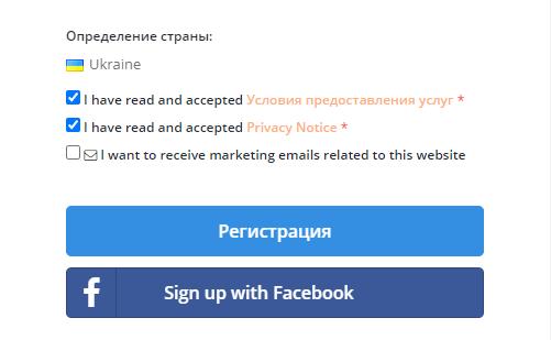кнопки для регистрации