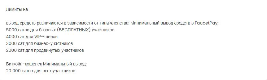 лимиты на вывод средств из проекта grab.tc