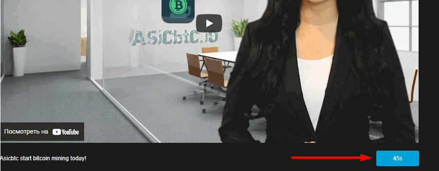 просмотр видео на coinpayu и таймер отсчета