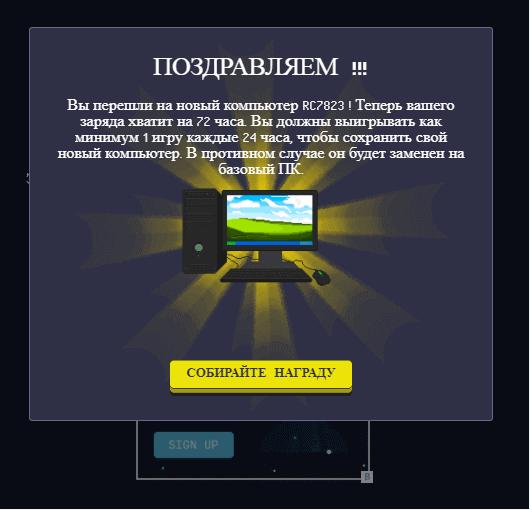 уведомление о повышении уровня компьютера на проекте rollercoin