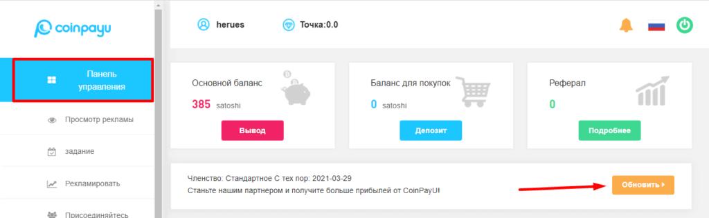 кнопка для перехода в раздел обновления аккаунта