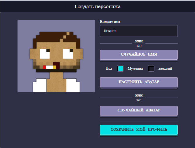 заполнение данных персонажа на rollercoin