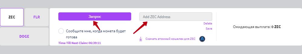 получение криптовалюты zec с крана на pipeflare