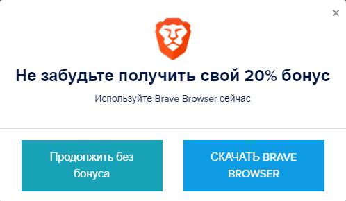 использование для заработка браузера Brave
