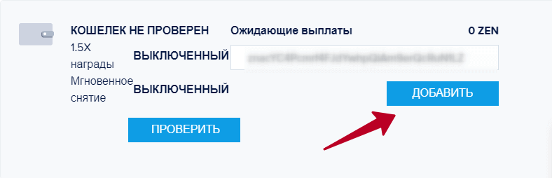 добавление адреса для вывода из проекта getzen.cash
