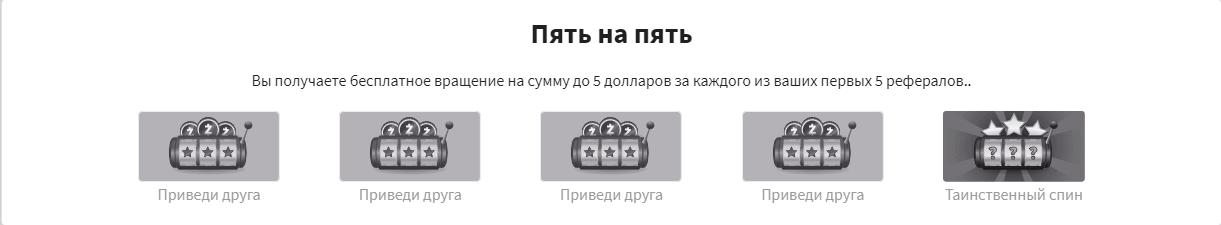 автоматы для получения вознаграждения за привлеченных первых 5 рефералов
