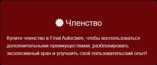 платное членство на проекте final autofaucet