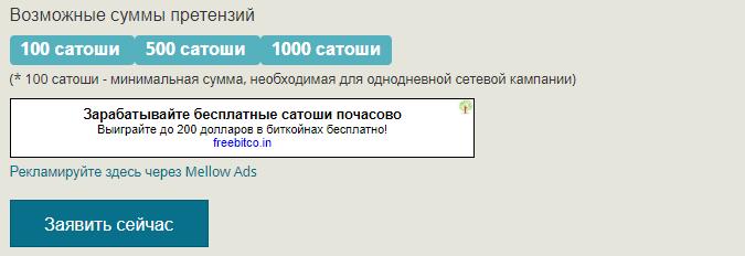 кран на сайте mellowads и возможные вознаграждения за требования к крану