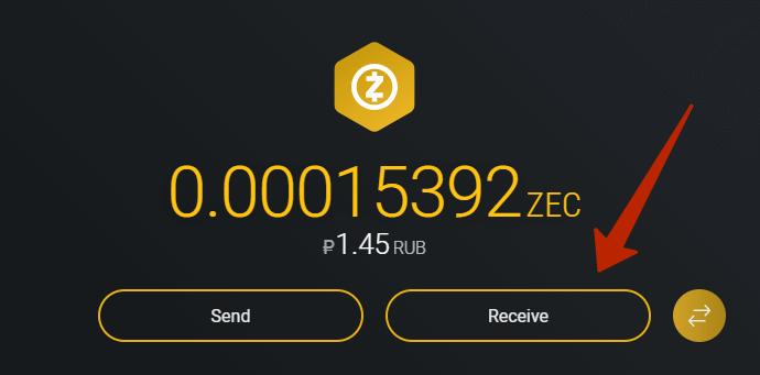кнопка receive для получения криптовалютного адреса