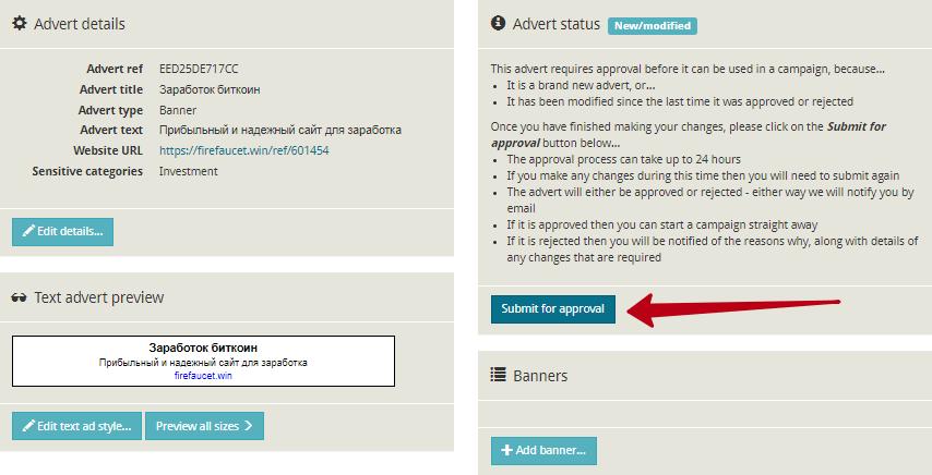 кнопка для отправки рекламы на модерацию
