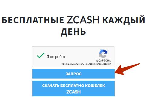 кран для получения монет zcash